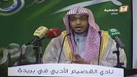 کلمة الشیخ صالح المغامسی فی نادی القصیم الأدبی حول