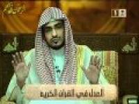برنامج مع القران 3 ــ الحلقة ( 14 ) بعنوان ـ العدل فی القران الکریم