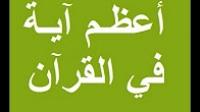 محاضرة أعظم أیة فی القرآن