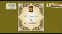 Life Of The Final Messenger - Muhammad pbuh - 17 - Mufti Ismail Menk