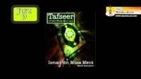 08 Tafseer - Juz 09 - Mufti Ismail Menk