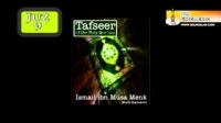 04 Tafseer - Juz 3 3/4 to 5 - Mufti Ismail Menk