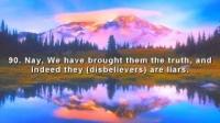Surah Al-Muminun (سورة المؤمنون) - Ibrahim Jibreen {English Translation}