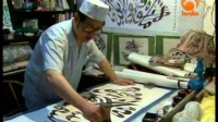 Journeys Into Islamic China, Xi'an - Huda Documentary