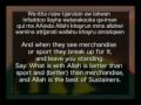 [62] Surah-Al-Jumua [The Congregation, Friday]