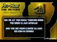 An-Nasr [The Victory]