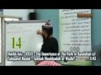Sheikh Feiz : 14. Tahiyatul Masjid - Sunnah Muakkadah or Wajib? - TIOTPOR Part 2