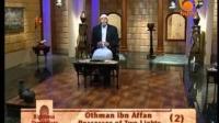 Righteous Companions - Othman Ibn Affan, Possessor of Two Lights (2) By Karim Abu Zaid