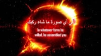 AMAZING Surah Infitar - Sheikh Salah Bukhatir!