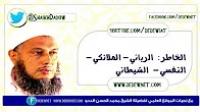 الخواطر: الربانی -الملائکی -النفسی -الشیطانی
