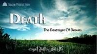 Death - The Destroyer Of Desires By Sheikh Shady Alsuleiman