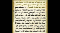 ترجمة الأربعین النوویة إنجلیزی الحدیث 3 أرکان الإسلامTranslation of 40 Hadith Nawawi no 3
