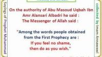 ترجمة الأربعین النوویة إنجلیزی الحدیث 19 احفظ الله یحفظک Translation of the 40 Nawawi's Hadiths No 1