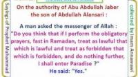 ترجمة الأربعین النوویة إنجلیزی الحدیث 21 قل آمنت بالله Translation of the 40 Nawawi's Hadiths No 21