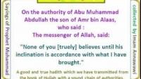 ترجمة الأربعین النوویة إنجلیزی الحدیث 41 اتباع ماجاء به الرسول Translation of the 40 Nawawi's Hadith