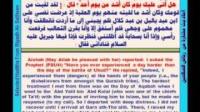 ترجمة ریاض الصالحین عربی إنجلیزی حدیث أرجو أن یخرج الله من أصلابهم Riyadh Al Saliheen with English T