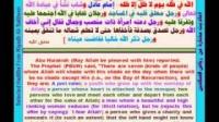 ترجمة ریاض الصالحین عربی إنجلیزی حدیث سبعة یظلهم الله Riyadh Al Saliheen with English Translation Ha
