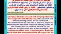 ترجمة ریاض الصالحین عربی إنجلیزی حدیث إن من أحبکم إلی وأقربکم منی Riyadh Al Saliheen with English Tr