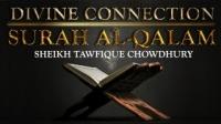 Day 2 | Surah Al-Qalam | Divine Connection | Sheikh Tawfique Chowdhury