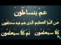 Part 3: The Power of Allah | Surah Naba Tafsir | Green Bird Media
