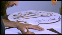 Arabic Calligraphy - Quest For Beauty