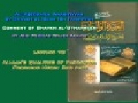 70. Allaah's Qualities of Pardoning Forgiving Mercy 2nd part - Abu Mussab Wajdi Akkari